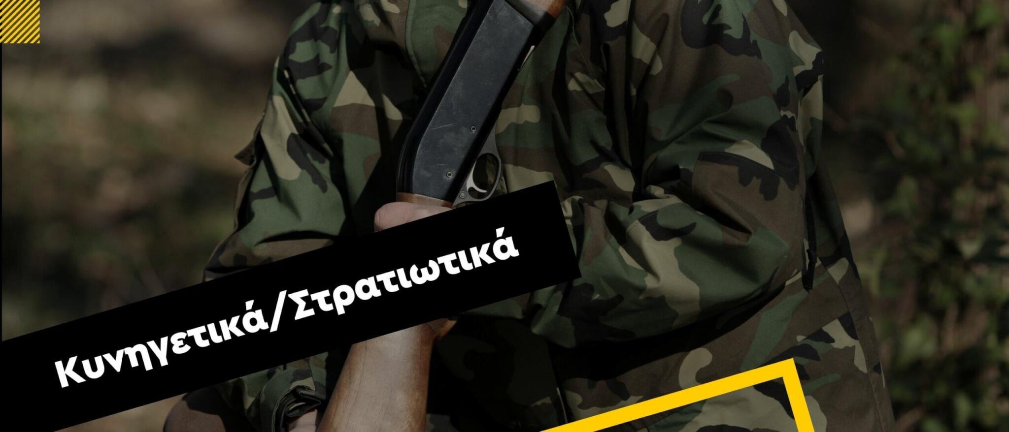 slide-Κυνηγετικά_Στρατιωτικά